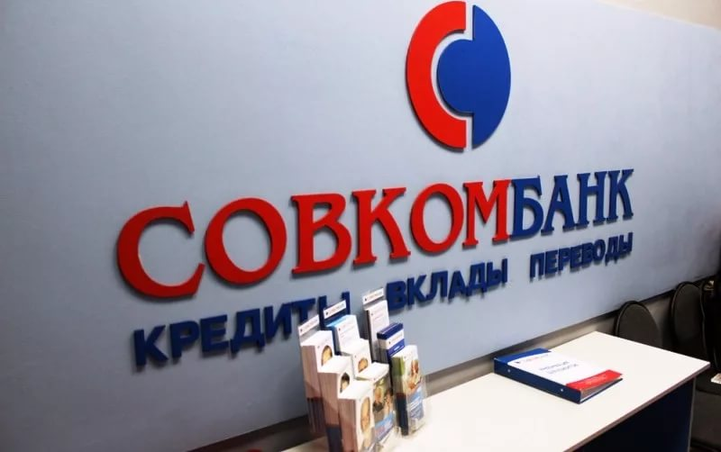 «Совкомбанк» направил 24 млрд рублей на поддержку МСБ
